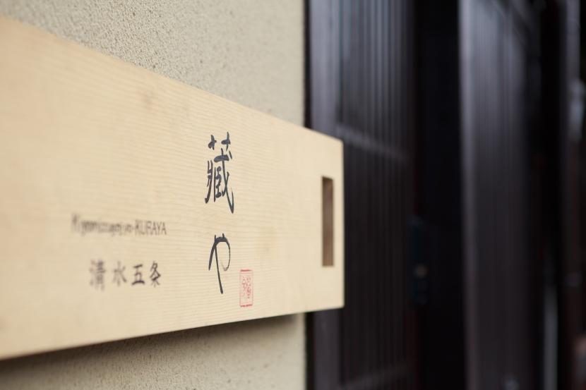 外観 (「藏や」清水五条(町家旅館))