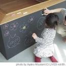 クウハウスの写真 玄関-黒板の壁(撮影:水谷綾子)