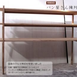 メーカー 坪原木工【オーダー建具・家具】の住宅事例「パン屋さんの陳列棚」