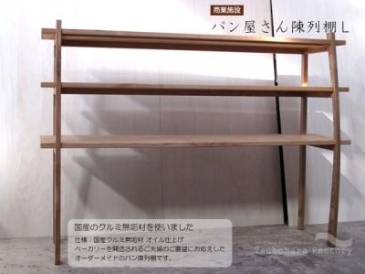 パン屋さんの陳列棚 (商業施設1)