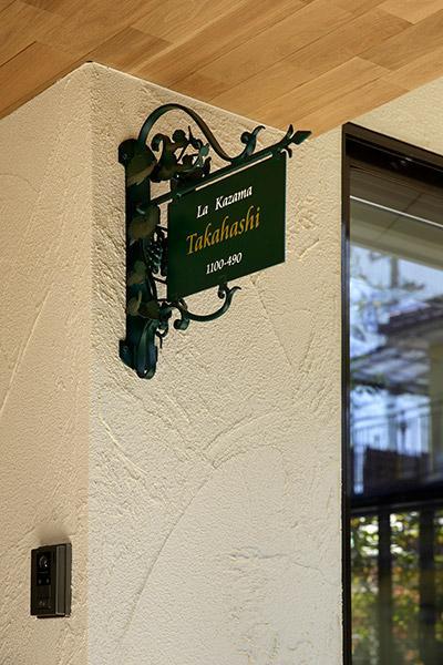 長野市風間の家の写真 ネームプレート(撮影:繁田諭)