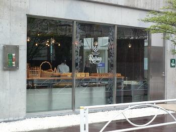 BAKERY R こだわりのインテリアの写真 ガラス張りの店舗外観
