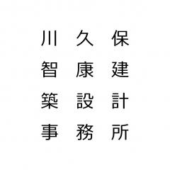 川久保智康建築設計事務所