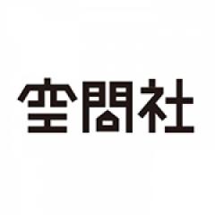 株式会社 空間社