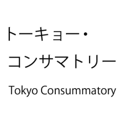 トーキョー・コンサマトリー