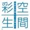 リフォーム・リノベーション会社:i・e・sリビング倶楽部