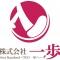 リフォーム・リノベーション会社:リノベの一歩(株式会社 一歩)