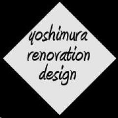 吉村建築設計リノベーションデザイン