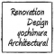 リノベーション・リフォーム会社:吉村建築設計