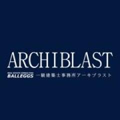 一級建築士事務所ARCHIBLAST