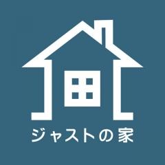 ジャストの家