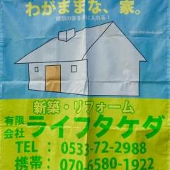 (有)ライフタケダ