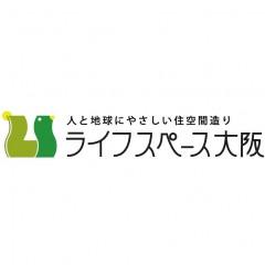 ライフスペース大阪