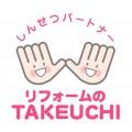 リフォームのTAKEUCHI