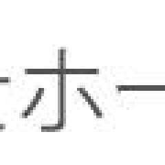 (株)富士ホームサービス